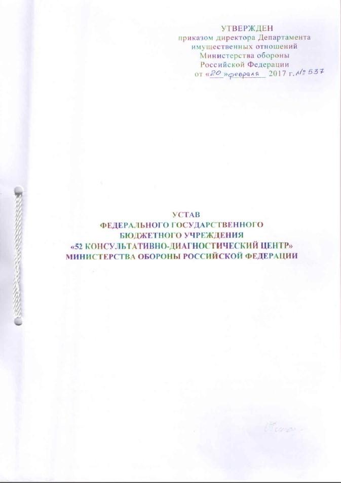 Устав - стр 1